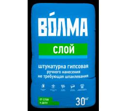 Штукатурка гипсовая ВОЛМА СЛОЙ 30 кг