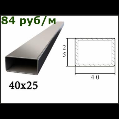 Труба профильная 40*25*1,5 мм (6 м)