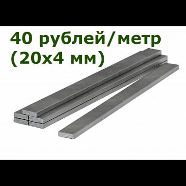 Полоса стальная 20х4 мм (6 м)