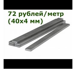 Полоса стальная 40х4 мм (6 м)