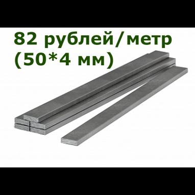 Полоса стальная 50х4 мм (6 м)